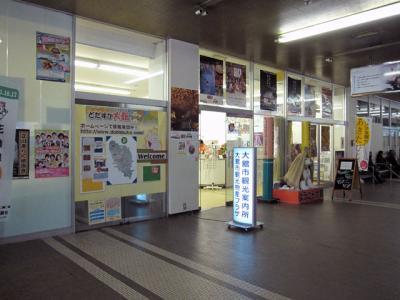平成24年3月19日(月)大館市観光物産プラザ