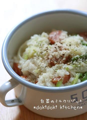 白菜のミルクリゾット