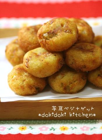 芋豆ベジナゲット