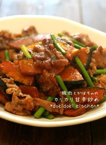 豚肉とかぼちゃのカリカリ甘辛炒め