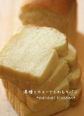 湯種とホエーでふわもちパン