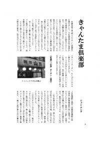 縺阪c繧薙◆縺セ蛟カ讌ス驛ィ縲<div class=