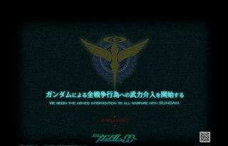 機動戦士ガンダム00(ダブルオー)