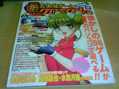 遊べる!!美少女ゲームクロニクル PC98編