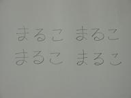 文字・彫り方・ちょうちょ 003 blog