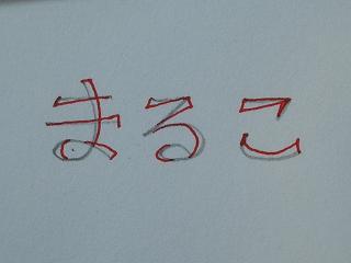 文字・彫り方・ちょうちょ 004 blog