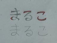 文字・彫り方・ちょうちょ 006 blog
