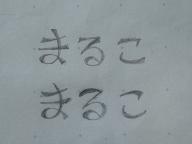 文字・彫り方・ちょうちょ 007 blog