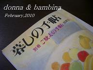 苺のキッチンクロスを♪ 001 blog30