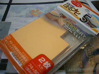 オレンジ・ほるナビ 003 blog