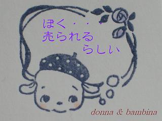 チビいぬ・ちびバラ 003 blog