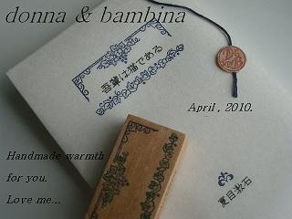 Bookカバー・アヒルMerci 004 blog