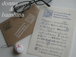 8手描きのお手紙 006 blog