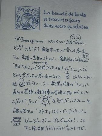 8手描きのお手紙 008 blog70