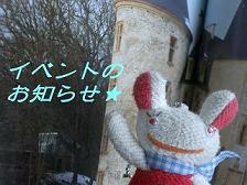ちびドイリー&薔薇のサシェ 017 blog70