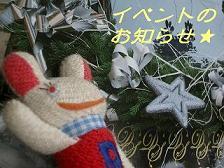 ちびドイリー&薔薇のサシェ 016 blog70