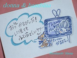 1.2011.3.9.テレビのかるびぃ 004 blog