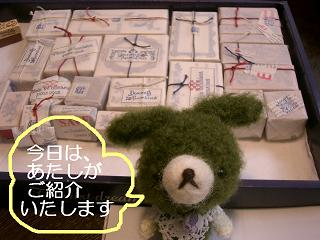1.2011.3.28.ラッピングあらかると 010 blog