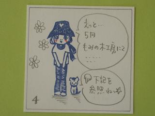 1.2011.4.4.かるびぃ&ぽち 004 blog