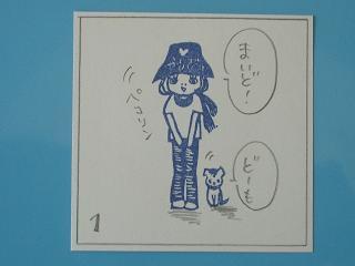 1.2011.4.4.かるびぃ&ぽち 001 blog