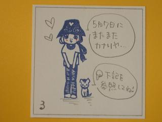 1.2011.4.4.かるびぃ&ぽち 003 カナリヤ