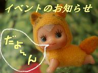 1.2011.5.4.ジャム&追加の袋 011 blog