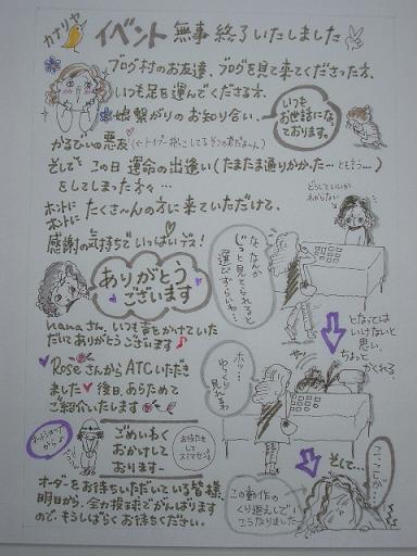 1.2011.5.8.イベント 025 blog