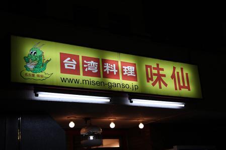 味仙 天白焼山店