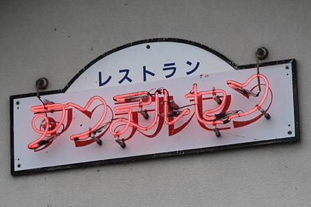 駒ヶ根市 レストラン アンデルセン