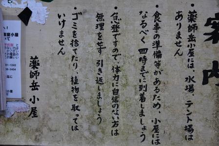 鳳凰三山 薬師小屋からのメッセージ