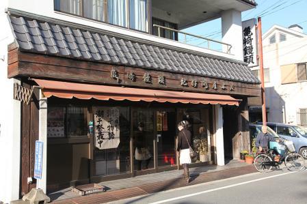 半田亀崎 紀伊国屋本店