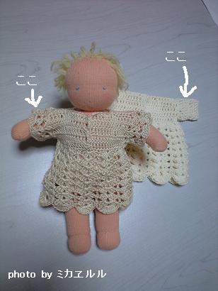 ウォルドルフ人形ワンピースCA390302