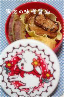 豚肉の味噌醤油