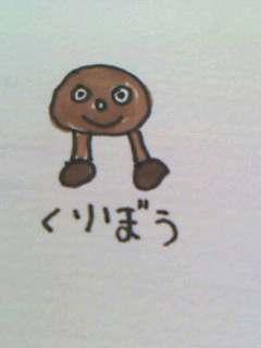 kuribou.jpg
