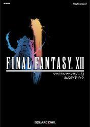 ファイナルファンタジーXII 公式ガイドブック