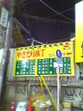 20051125192704