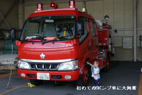 初めての消防車♪