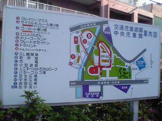 刈谷交通公園看板