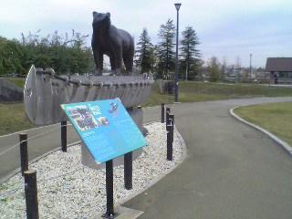 ミササガパーク熊