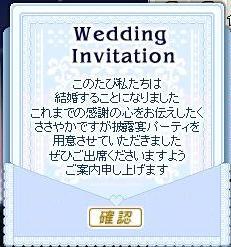 結婚招待状