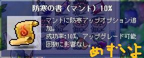 防寒の書(マント)