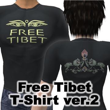 freetibet2_pop360.jpg