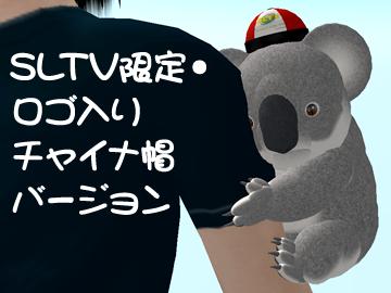 SLTV限定コアラ