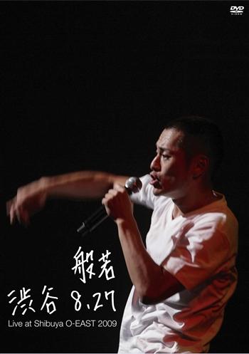 般若DVD10
