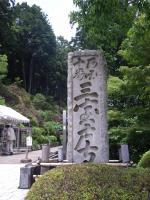 三室戸寺 002