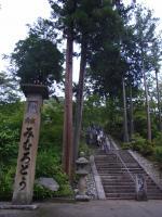 三室戸寺 011