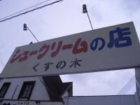 いろいろ 009