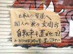 jitennsya2.jpg