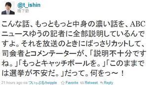 hashimoto-thumb-300x174-4994.jpg