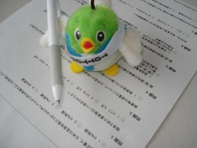 ぼくは県庁ISOの試験をやってるよ。